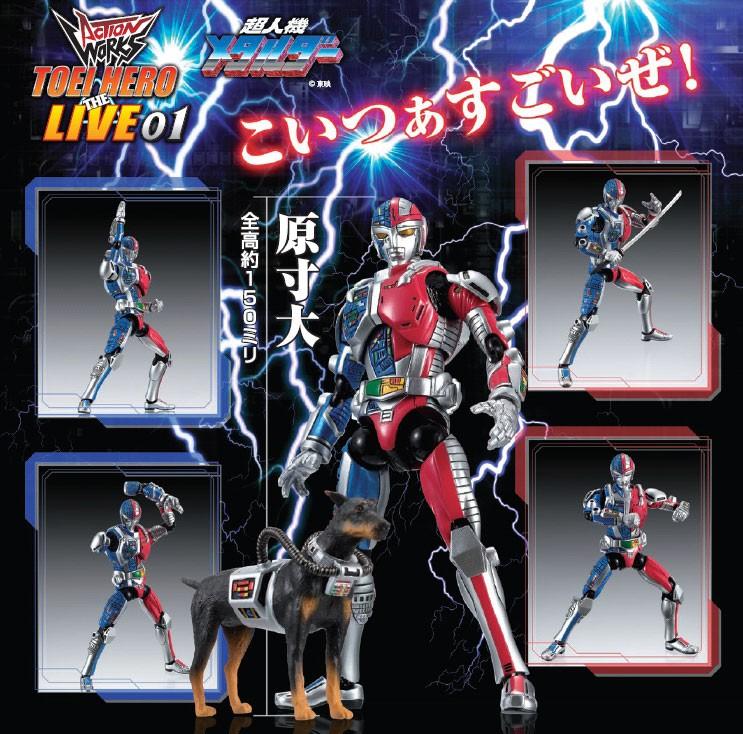 Choujinki Metalder 4