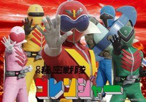Himitsu Sentai Goranger 4