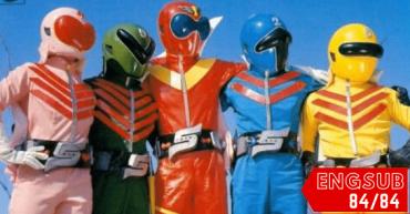 Himitsu Sentai Goranger Thumb