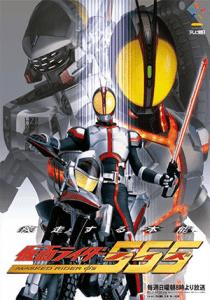 Kamen Rider 555 (faiz) 5
