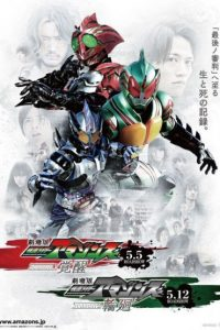 Kamen Rider Amazons Season 1 5