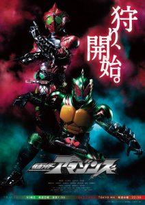 Kamen Rider Amazons Season 1 6