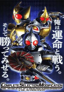 Kamen Rider Blade 5