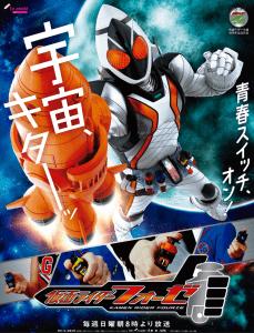 Kamen Rider Fourze 5