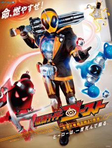 Kamen Rider Ghost 2