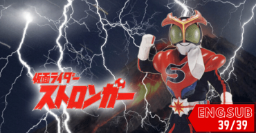 Kamen Rider Stronger Thumb