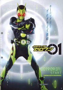 Kamen Rider Zero One 4