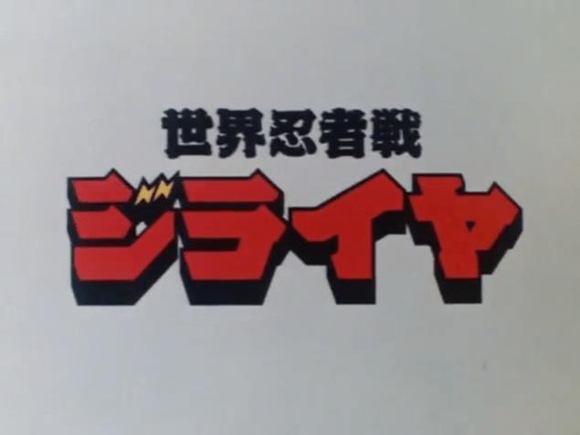 Sekai Ninja Sen Jiraiya