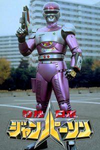 Tokusou Robo Janperson 3