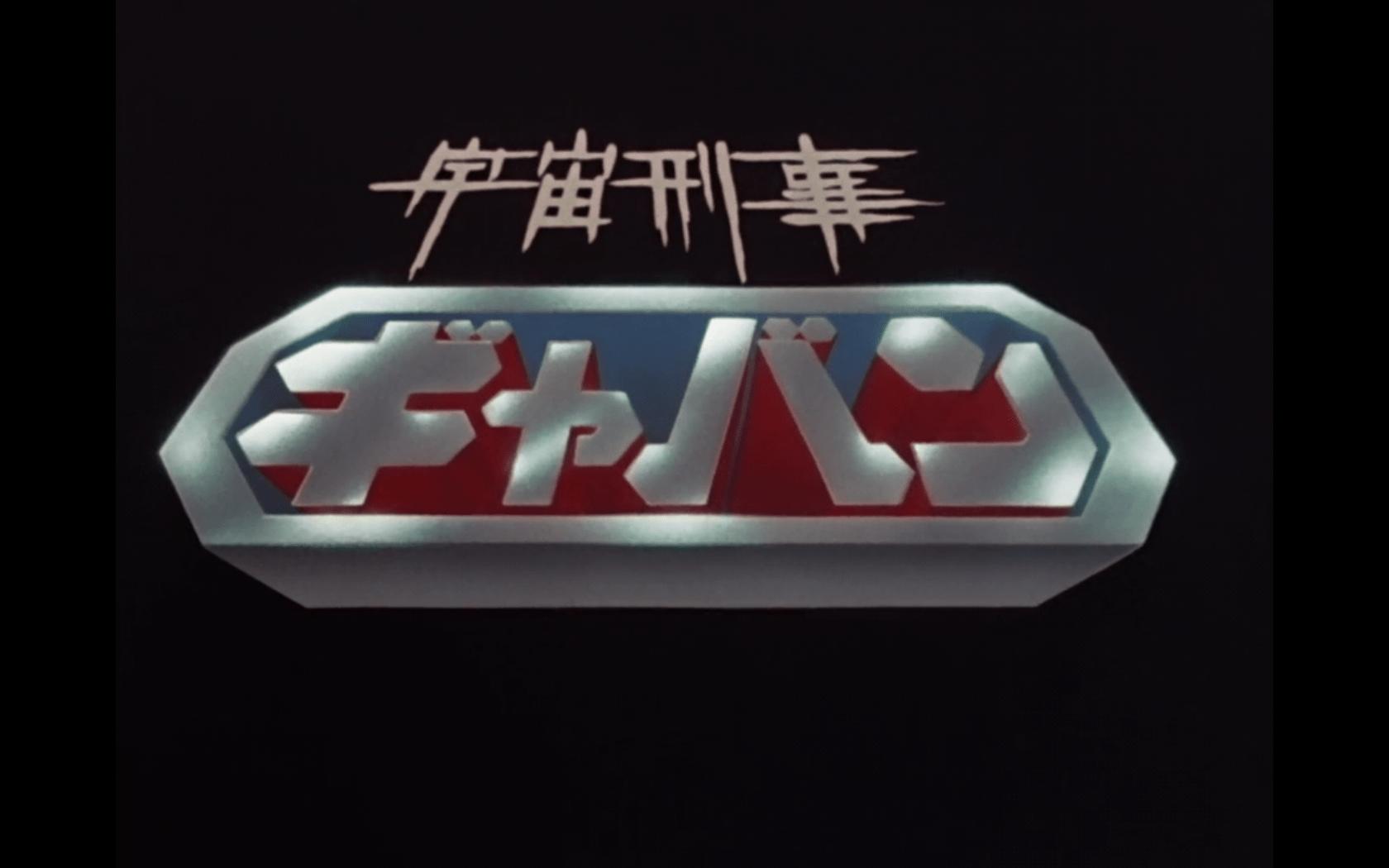 Uchuu Keiji Gavan 2