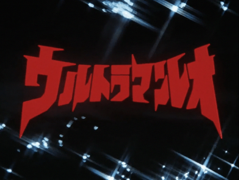1974 Ultraman Leo 7