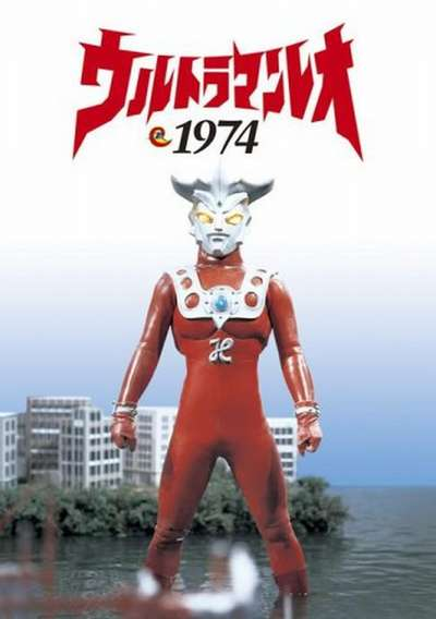 1974 Ultraman Leo