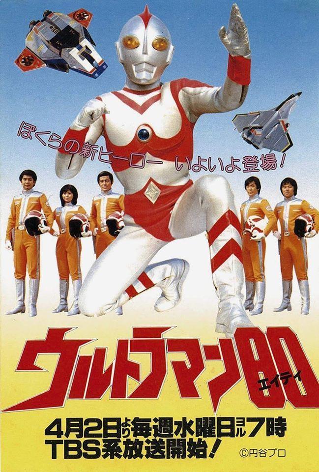 1980 Ultraman 80 6