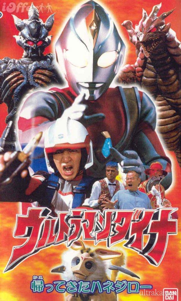 1997 Ultraman Dyna 8