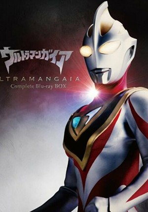1998 Ultraman Gaia 5
