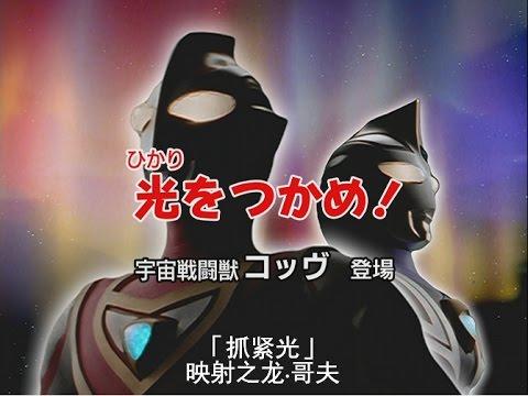 1998 Ultraman Gaia 8