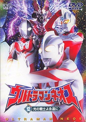 2000 Ultraman Neos 5