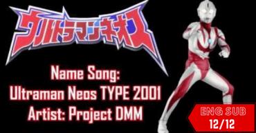 2000 Ultraman Neos Thumb