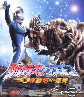 2001 Ultraman Cosmos 3