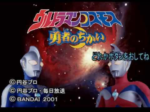 2001 Ultraman Cosmos 7