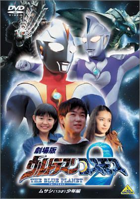 2001 Ultraman Cosmos 9