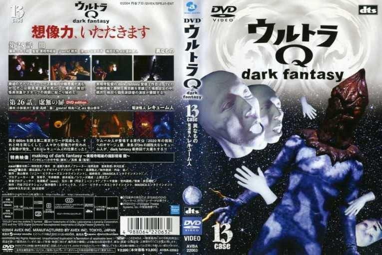 2004 Ultra Q Dark Fantasy 12