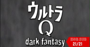 2004 Ultra Q Dark Fantasy Thumb