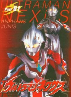 2004 Ultraman Nexus 16