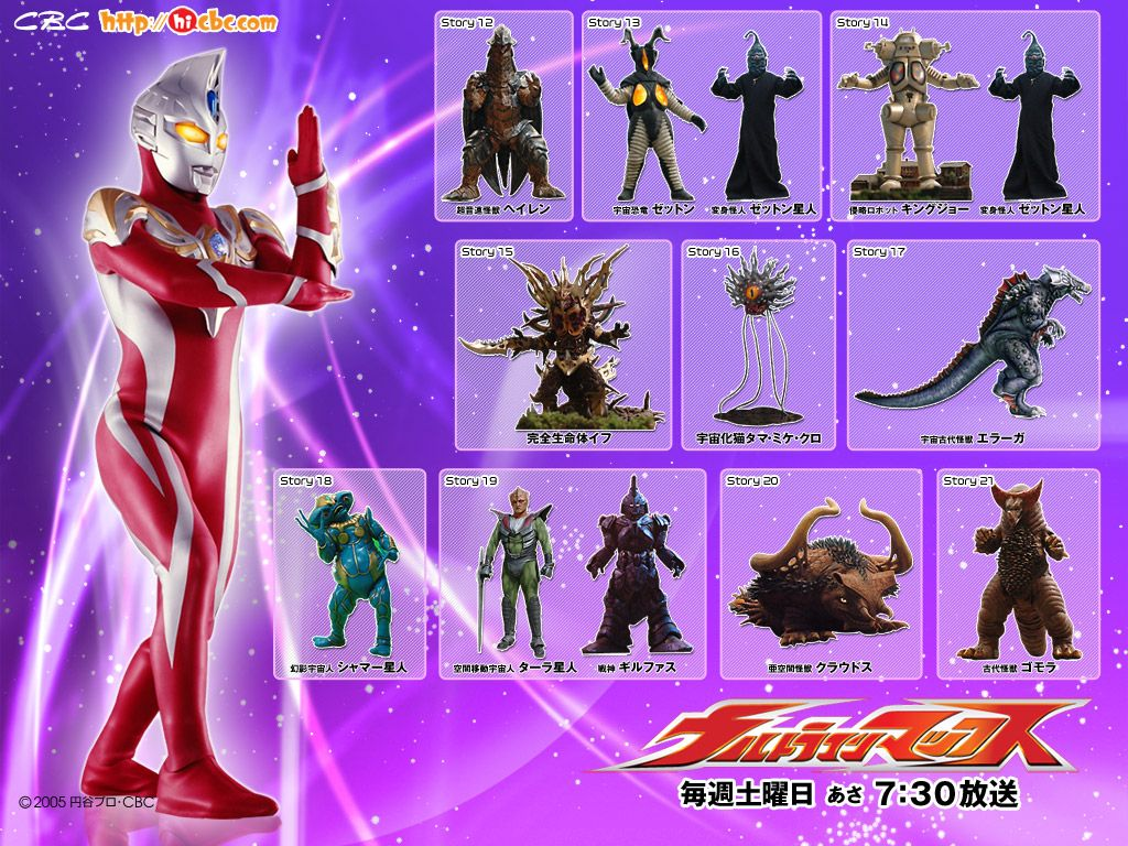 2005 Ultraman Max 16