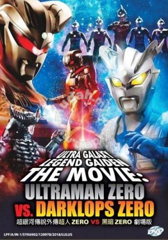 2012 Ultra Zero Fight Stage 10