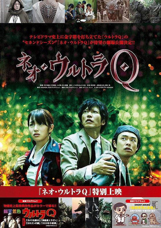 2013 Neo Ultra Q