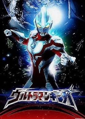 2013 Ultraman Ginga 11