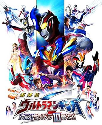 2013 Ultraman Ginga 14
