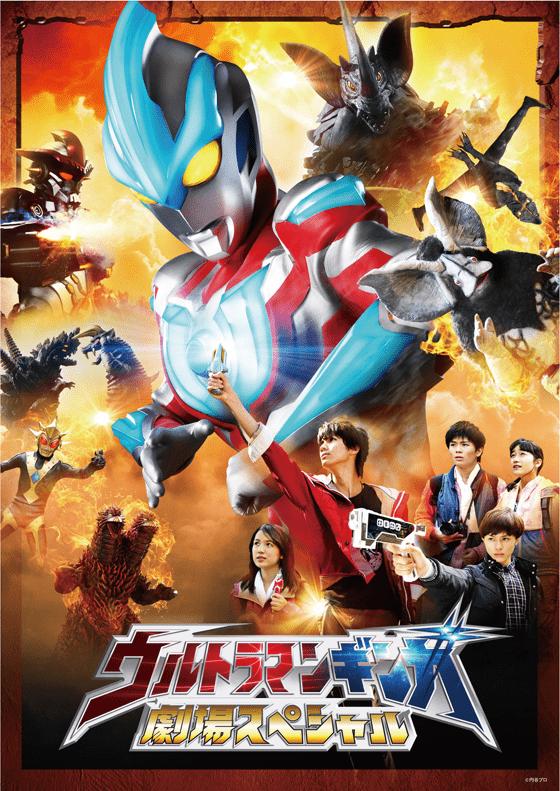 2013 Ultraman Ginga 6