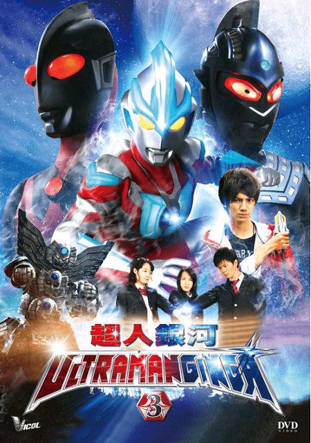 2013 Ultraman Ginga