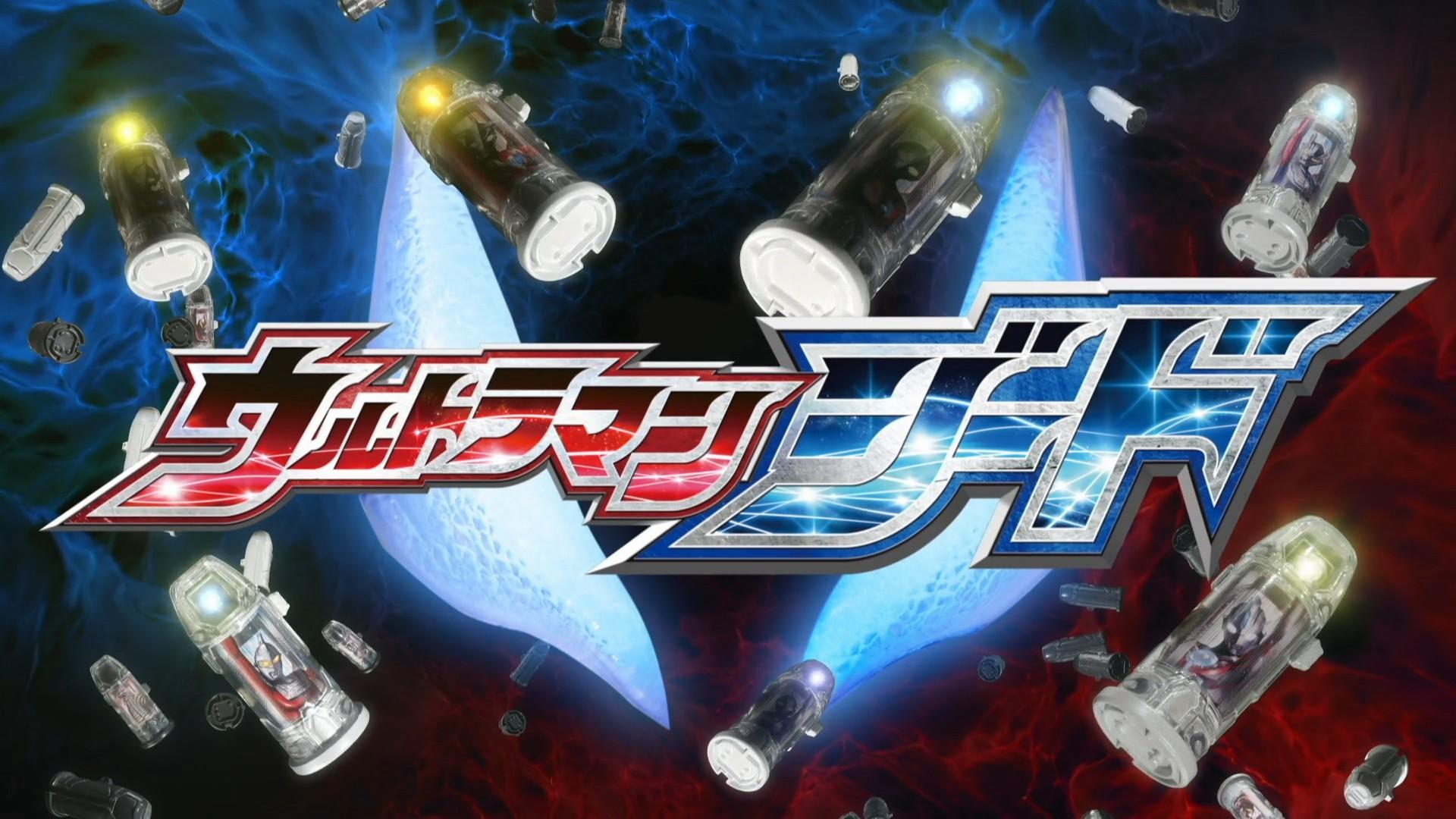 2017 Ultraman Geed 9