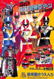 Chikyuu Sentai Fiveman 5