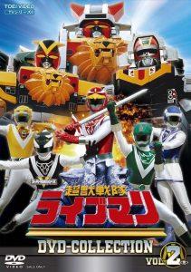 Choujuu Sentai Liveman 3