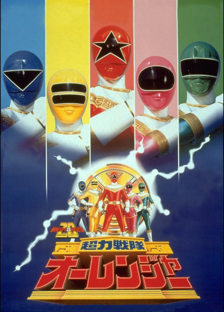 Chouriki Sentai Ohranger 6