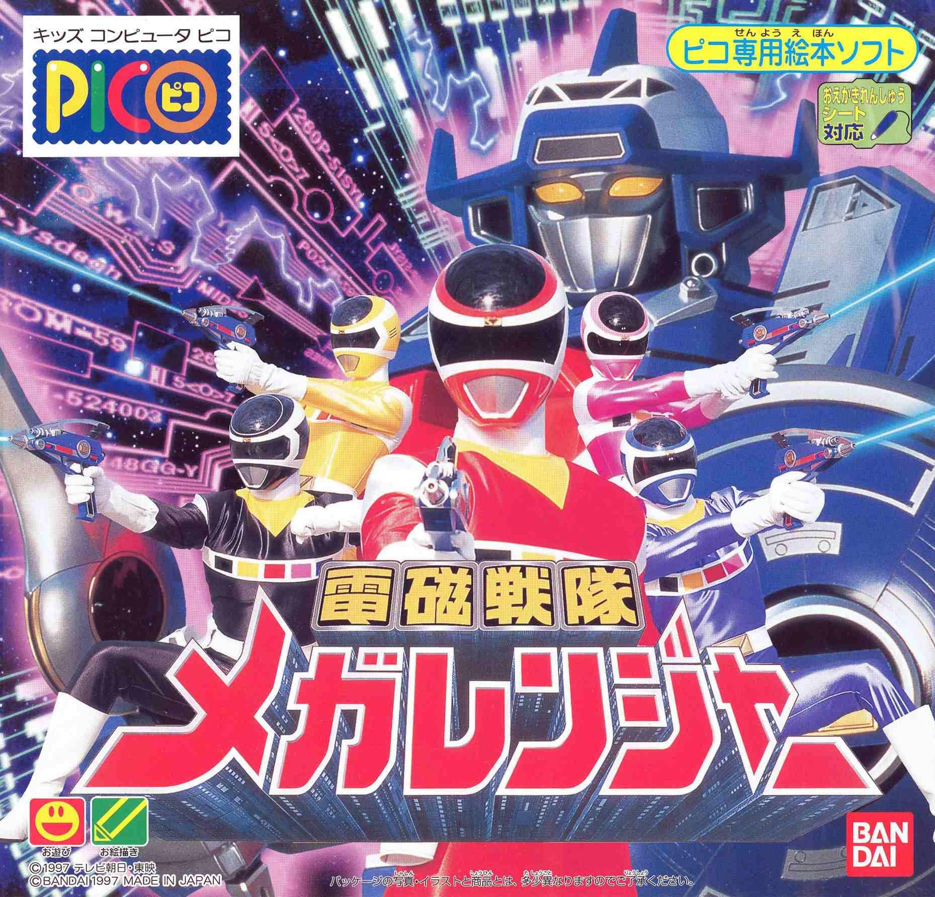 Denji Sentai Megaranger 4