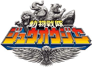 Doubutsu Sentai Zyuohger 4