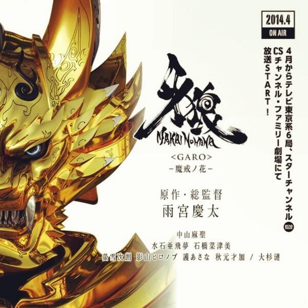 Garo Season 04 Makai No Hana 8