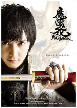 Garo Season 04 Makai No Hana 9