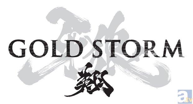 Garo Season 05 Gold Storm Shou 13