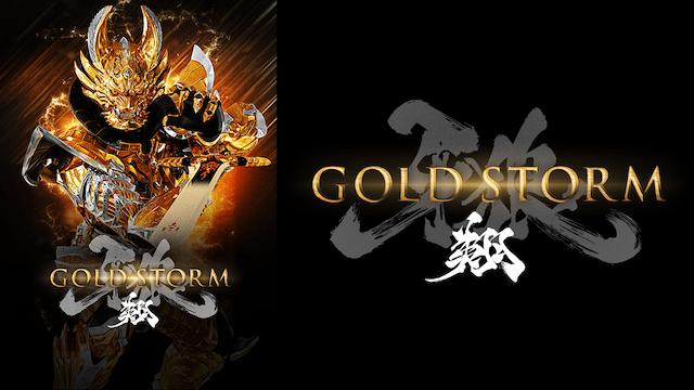 Garo Season 05 Gold Storm Shou 14