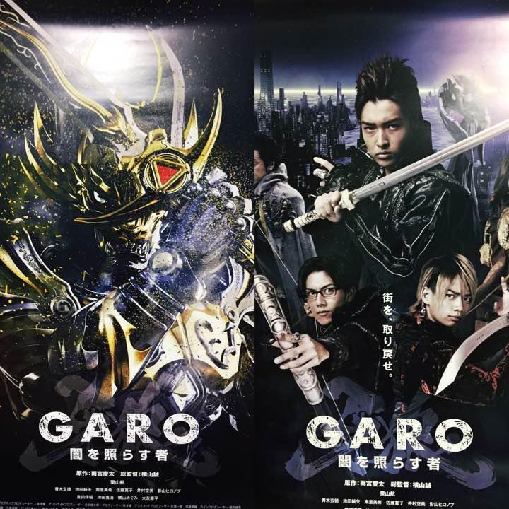 Garo Yami Wo Terasu Mono 7