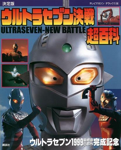Heisei Ultraseven 1999 11