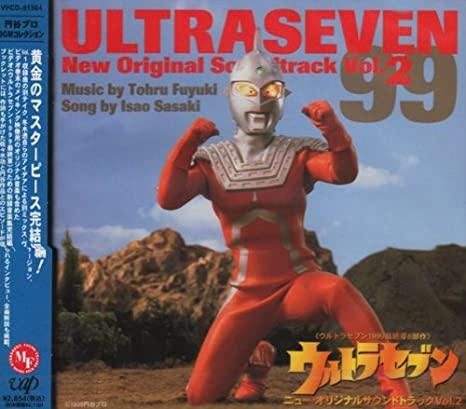 Heisei Ultraseven 1999 9