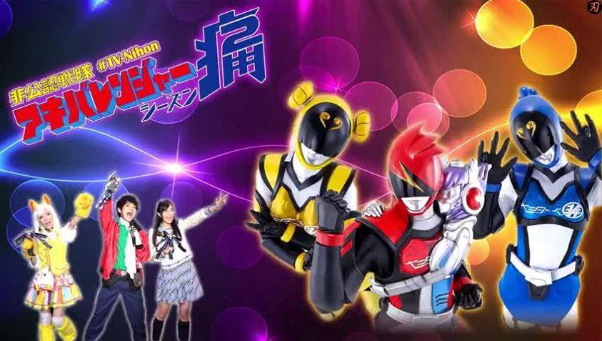 Hikonin Sentai Akibaranger Season Tsuu 3