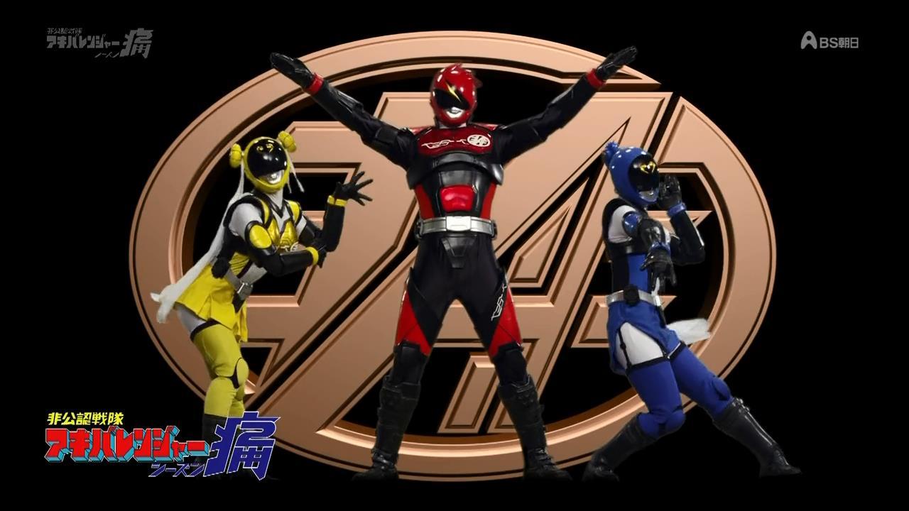 Hikonin Sentai Akibaranger Season Tsuu 5